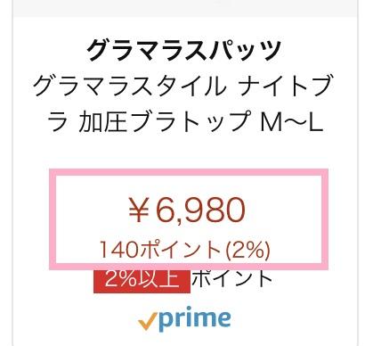 Amazonの値段