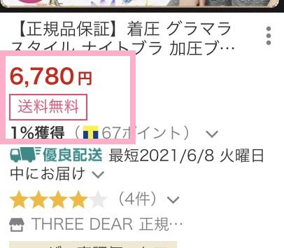 ヤフーの値段